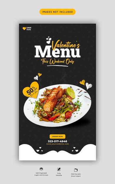 バレンタインフードメニューとレストランinstagramとfacebookのストーリーテンプレート Premium Psd