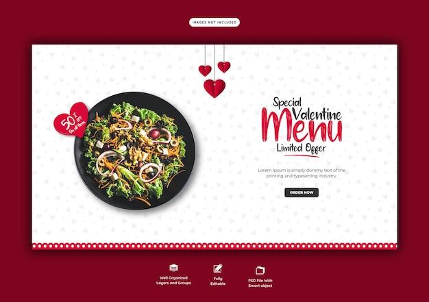 발렌타인 음식 메뉴와 레스토랑 웹 배너 서식 파일 무료 PSD 파일