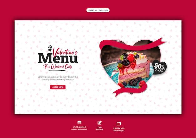 バレンタインフードメニューとレストランのウェブバナーテンプレート 無料 Psd