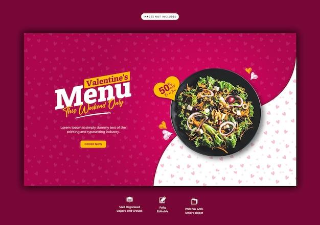 バレンタインフードメニューとレストランのウェブバナーテンプレート Premium Psd
