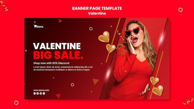 발렌타인 데이 판매 배너 서식 파일 무료 PSD 파일