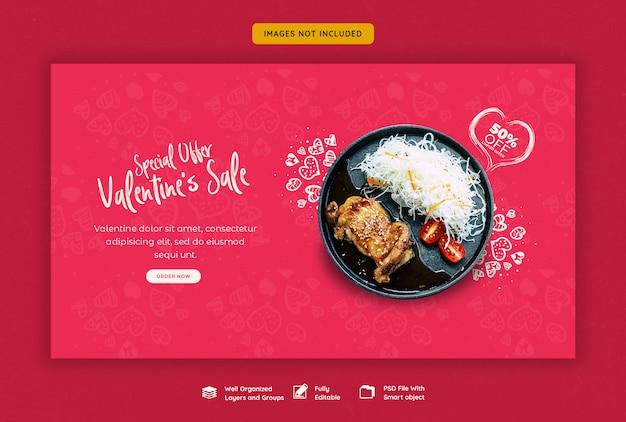 Шаблон веб-баннера для продажи валентина Premium Psd
