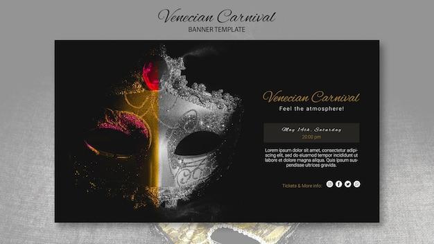 Венецианский карнавальный шаблон и маска крупным планом Premium Psd
