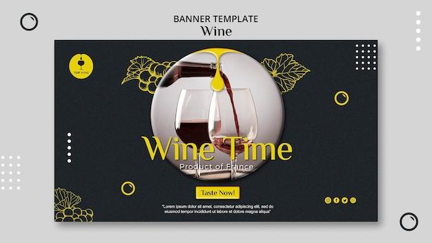 Винный баннер дизайн шаблона Бесплатные Psd