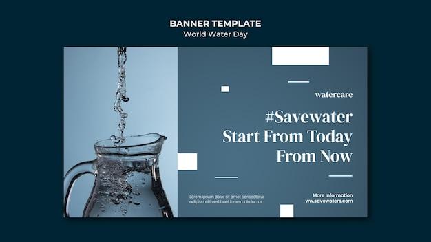 세계 물의 날 배너 서식 파일 무료 PSD 파일