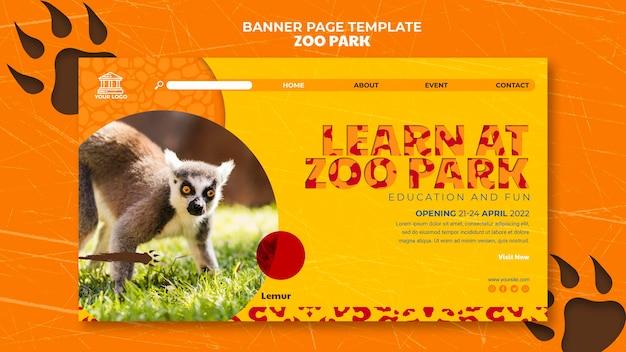 動物園公園バナーページテンプレート 無料 Psd
