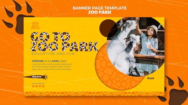 写真付き動物園公園バナーページ 無料 Psd