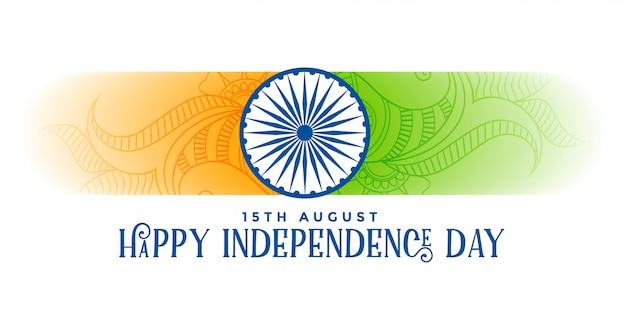 第15回8月ハッピー独立記念日インドバナー 無料ベクター