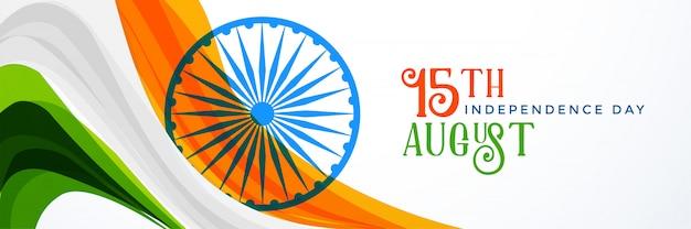 インド独立記念日バナーデザイン15日 無料ベクター