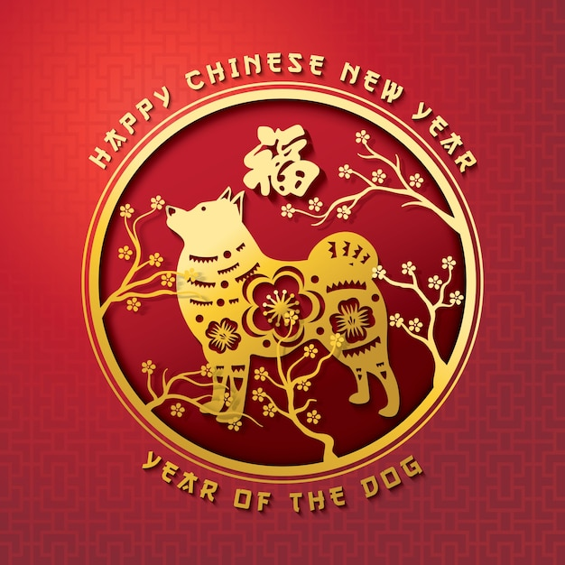 2018 chinese new year paper art year of the dog with oriental background premium vector