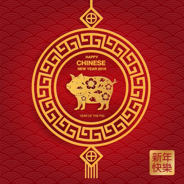 2019 happy chinese new year greeting card. Premium Vector