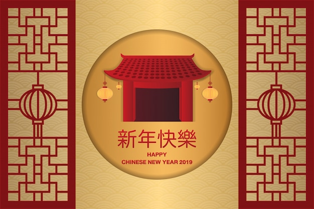 2019 happy chinese new year greeting card. Premium Vector