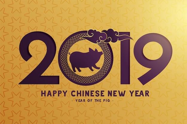 Золотой 2019 китайский новый год на фоне свиньи Бесплатные векторы