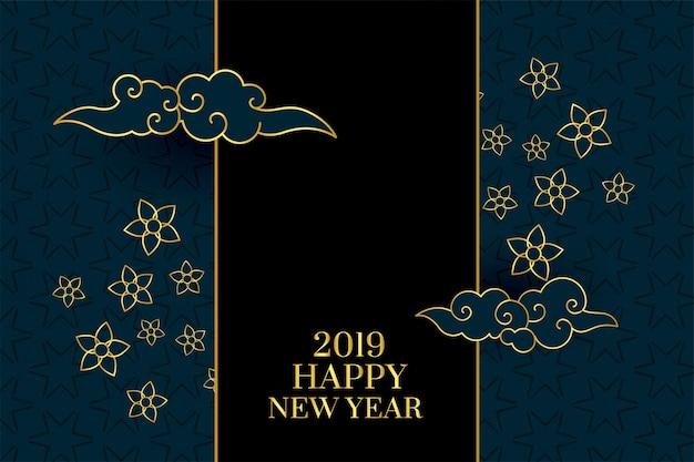 2019年幸せな中国の旧正月の背景 無料ベクター