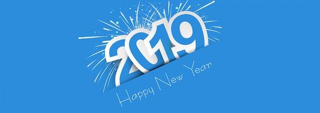 2019年新年カラフルなお祝いのバナー 無料ベクター