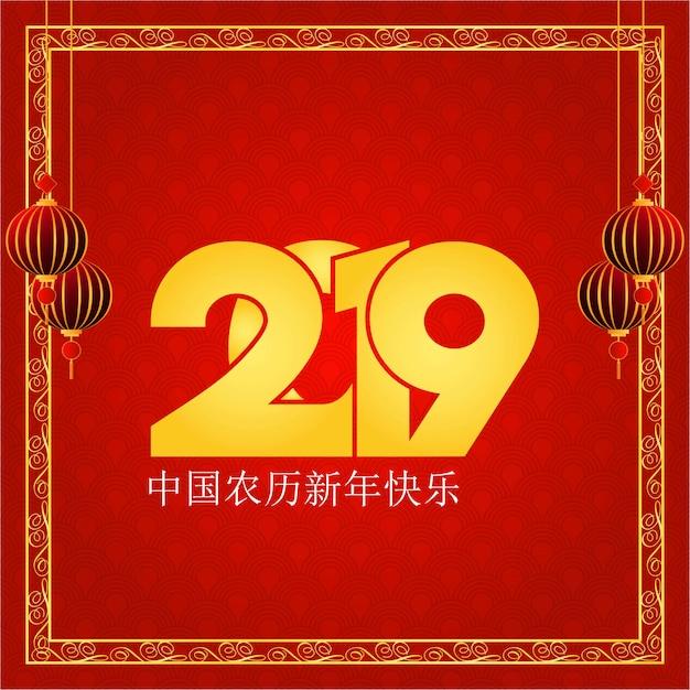 ハッピーチャイニーズニューイヤー2019。漢字グリーティングカードの背景 Premiumベクター