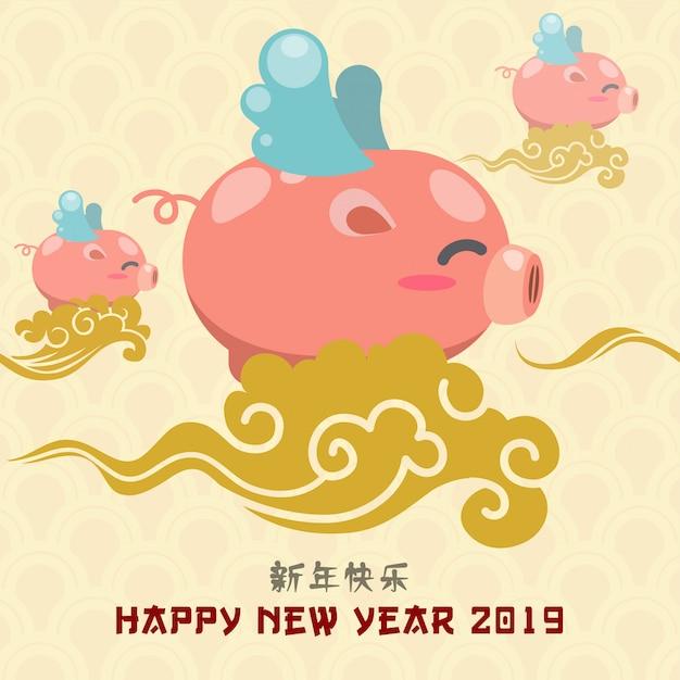 中国の旧正月2019年ネオンの背景。漢字は、明けましておめでとうを意味します。 Premiumベクター