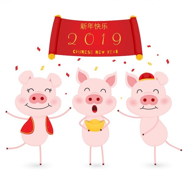 かわいいブタの中国のお正月2019年。 Premiumベクター