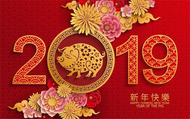 Открытки для китайского нового года 2019