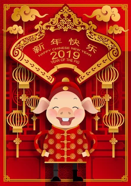 中国の幸せな中国の新年2019ブタの星座の色の背景。 Premiumベクター