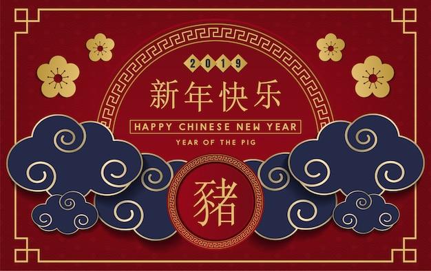 幸せな中国の旧正月2019  - 豚バナーベクトルデザインの年 Premiumベクター