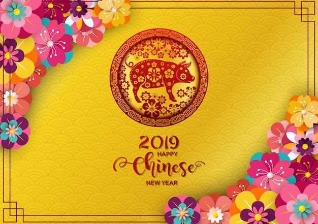 ハッピーチャイナニューイヤー2019カード。豚の年 Premiumベクター