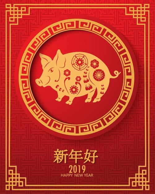 Открытка для богатства в китайский новый год 2019