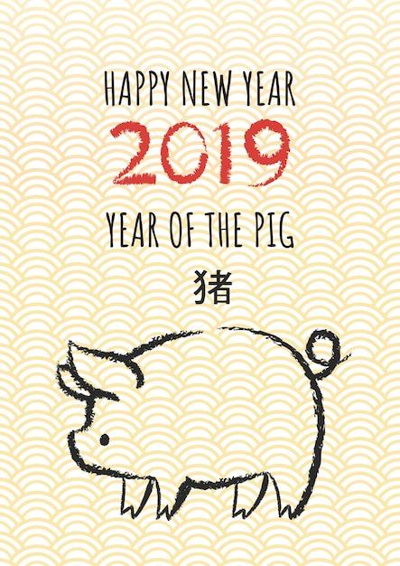 ハッピーニューイヤー2019年、豚の年。翻訳:豚。 Premiumベクター