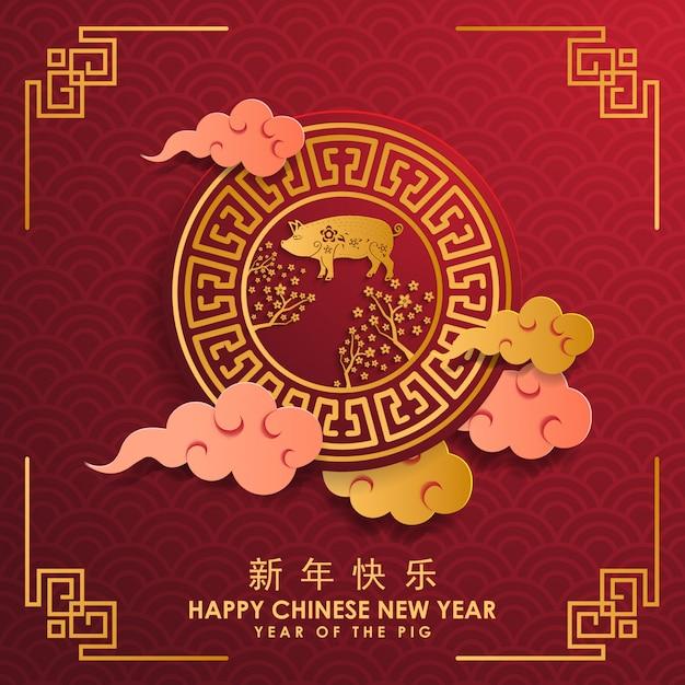 幸せな中国の新年2019.豚の年 Premiumベクター