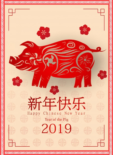 Открытки с китайским новым годом свиньи