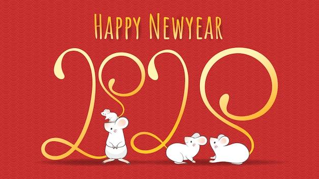 幸せな中国の旧正月2020年、干支の年。形状が番号2020のように見える長い尾を持つ4つのマウス。 Premiumベクター