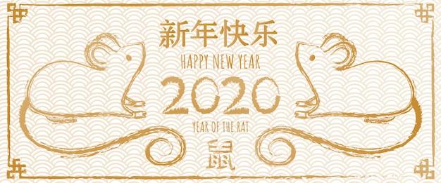 幸せな中国の新年2020年、20年。手描き書道ラット。 Premiumベクター