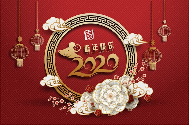 2020 chinese new year greeting card zodiac sign with paper cut. year of the rat. golden and red ornament. Premium Vector