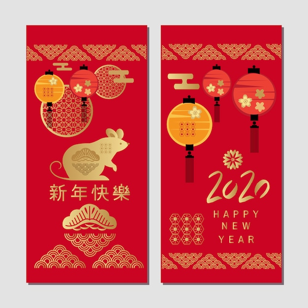 2020 chinese new year set cards Premium Vector