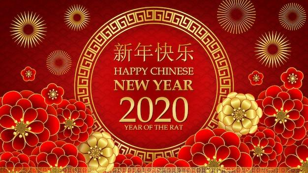 2020 chinese new year, year of the rat Premium Vector