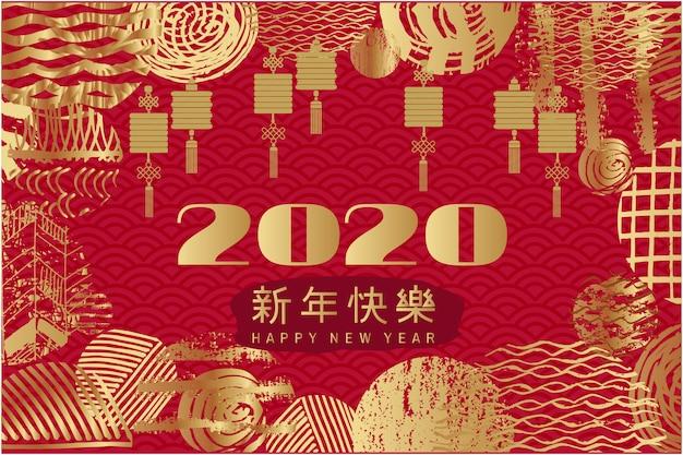 2020 happy new year chinese Premium Vector