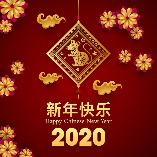 2020, happy new year text in chinese language. Premium Vector
