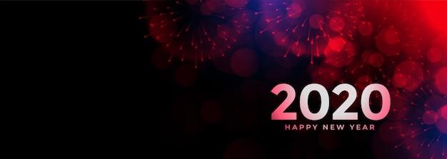 2020新年あけましておめでとうございますお祝い花火バナー 無料ベクター