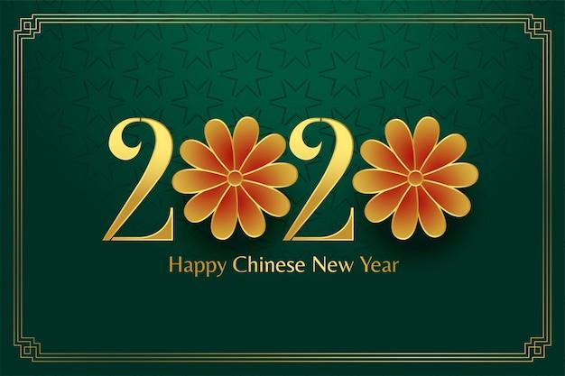 2020 золотых счастливых китайских новогодних праздников дизайн карты Бесплатные векторы