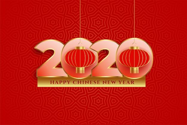 2020幸せな中国の新年装飾グリーティングカードデザイン 無料ベクター