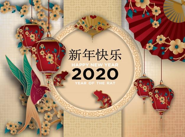 2020年旧正月 Premiumベクター
