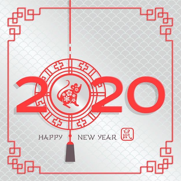 2020年はホワイトメタルラットの年です。影付きのちょうちん。 Premiumベクター
