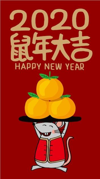 Иллюстрация китайского нового года в год крысы 2020 года, китайский перевод: год крысы - лучший Premium векторы