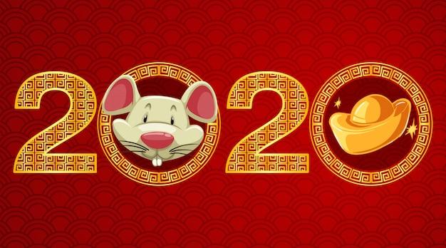 С новым годом фон на 2020 год Бесплатные векторы