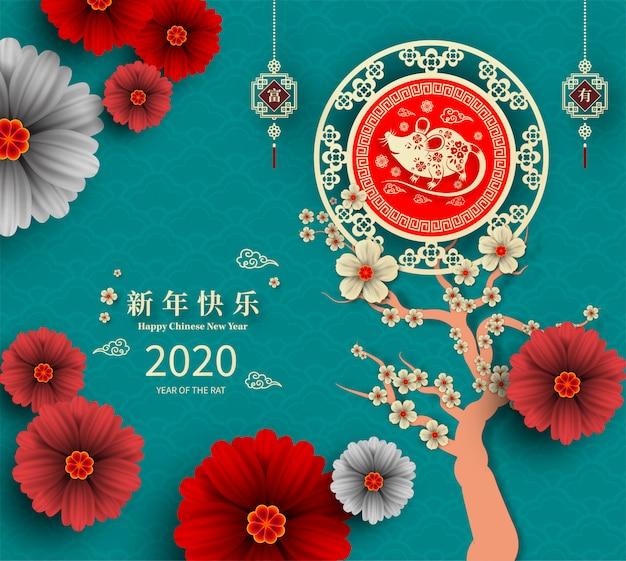 Счастливый китайский новый год 2020 год крысы бумаги вырезать стиль. Premium векторы