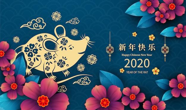 ネズミ紙カットスタイルの幸せな中国の旧正月2020年。漢字 Premiumベクター