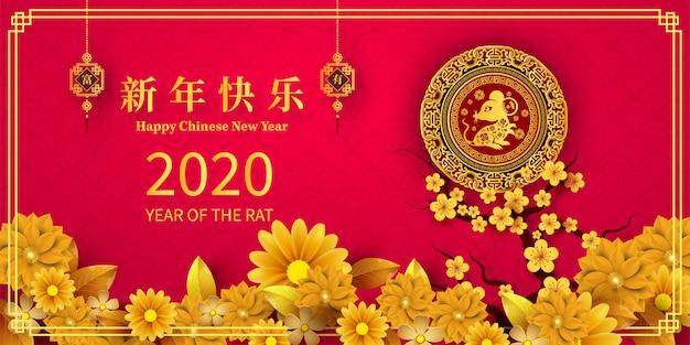 ラット紙の中国の旧正月2020年カットスタイル。中国語の文字は、新年あけましておめでとうございます、裕福です。 Premiumベクター