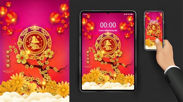 幸せな中国の旧正月2020。ラットの年。タブレットまたは携帯電話用の黄道帯の壁紙。 Premiumベクター
