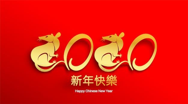 赤でペーパーカットとクラフトスタイルを持つラットの中国の旧正月2020年 Premiumベクター