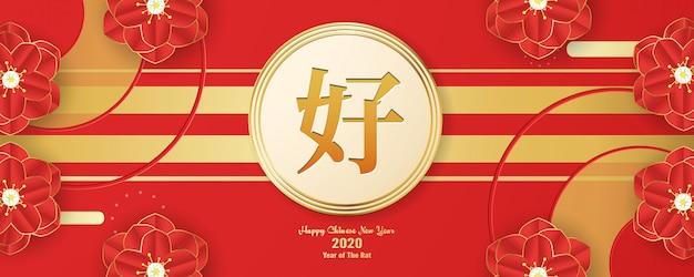 幸せな中国の新年2020年、,年。 Premiumベクター